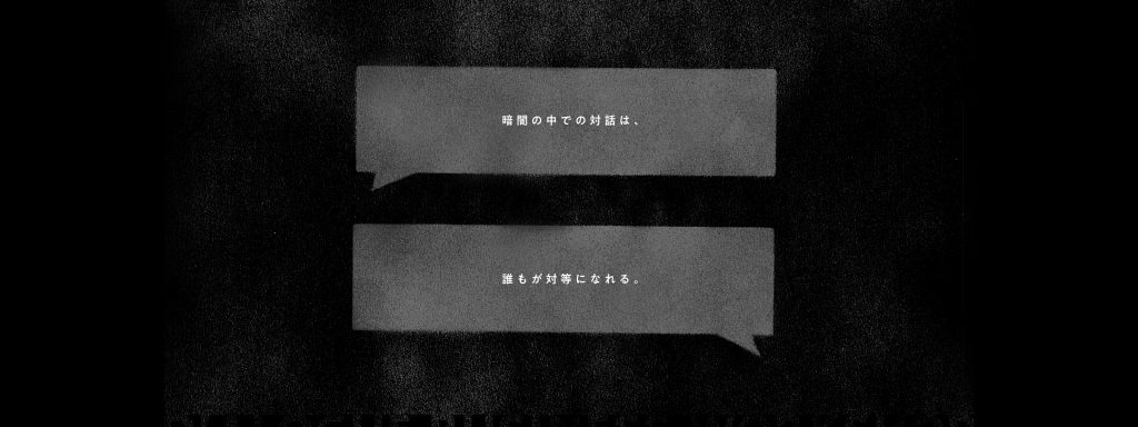 暗闇での対話はだれもが対等になれる