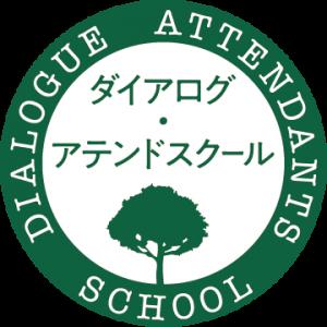 ダイアログ・アテンドスクールロゴ