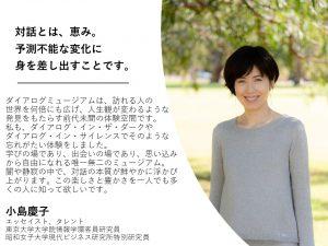 小島慶子メッセージ