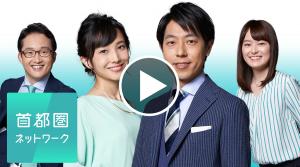NHK首都圏ネットワークイメージ画像
