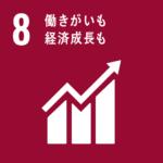 SDGsアイコン_8